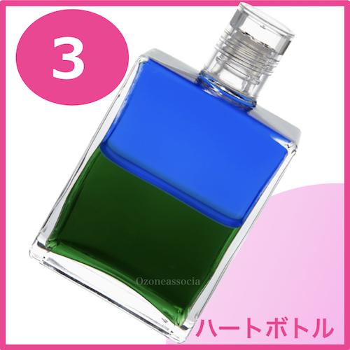 ボトル 50ml 3番  ハートボトル/アトランティアンボトル (ブルー/グリーン)