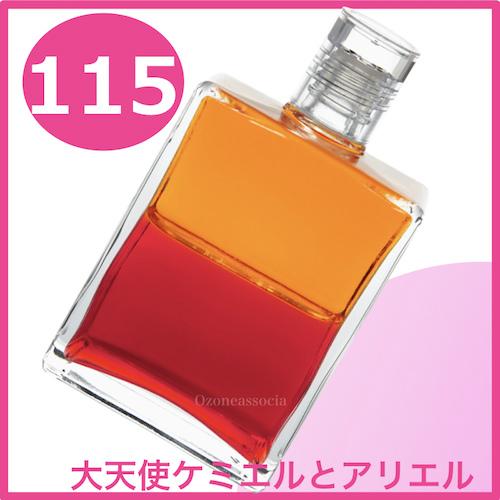 ボトル 50ml 115番  大天使ケミエルとアリエル (オレンジ/レッド)