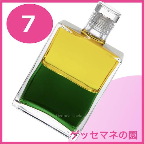 ボトル 50ml 7番  ゲッセマネの園 (イエロー/グリーン)