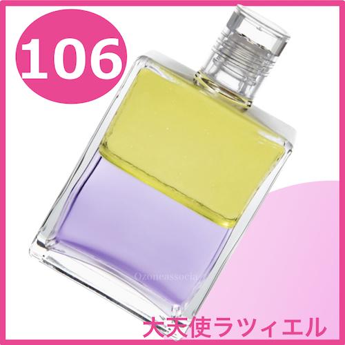 ボトル 50ml 106番   大天使ラツィエル (ペールオリーブ/ライラック)