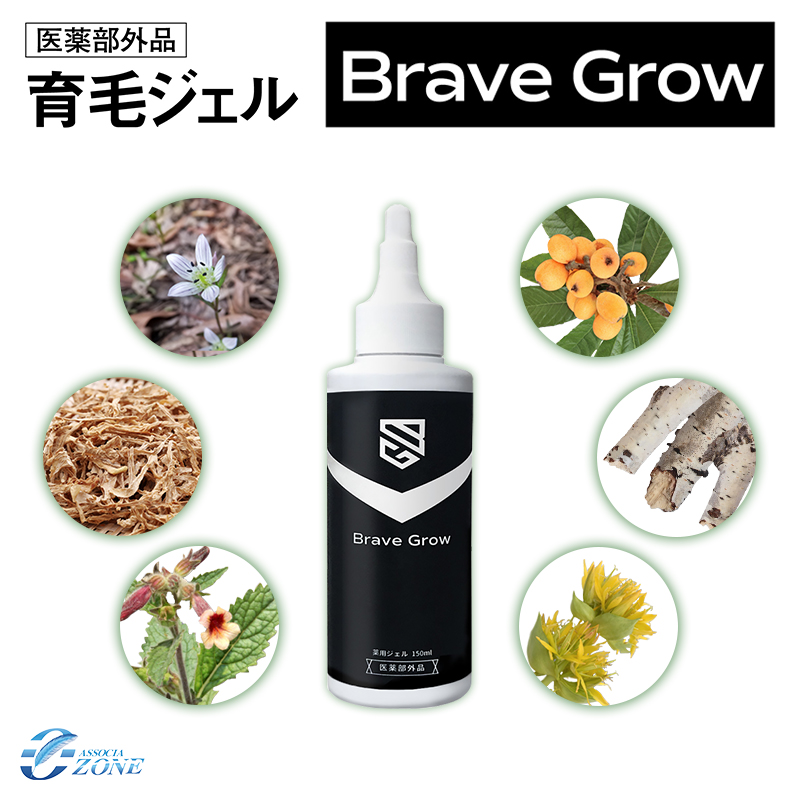 【医薬部外品】【日本製】低刺激性で健康な頭皮を育てる育毛剤 BraveGrow(ブレイブグロー) 育毛ジェル 150ml