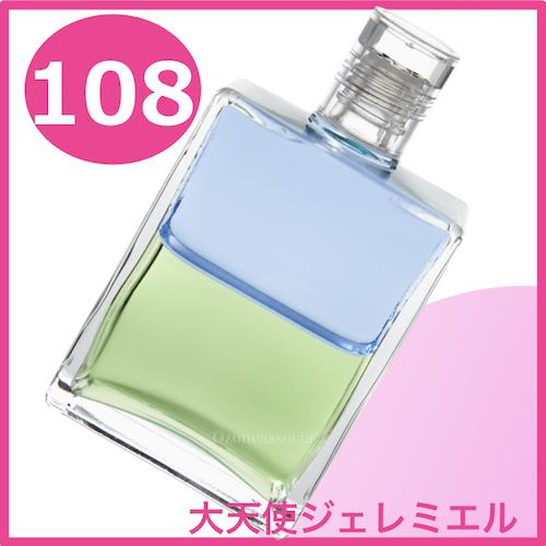 ボトル 50ml 108番  大天使ジェレミエル (ミッドトーンターコイズ/ミッドトーンオリーブ)