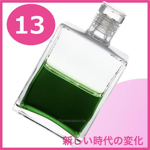 ボトル 50ml 13番  新時代の変化 (クリアー/グリーン)