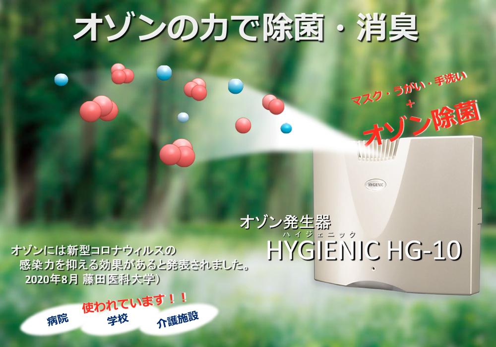 日本製オゾン発生機 ハイジェニック HG-10