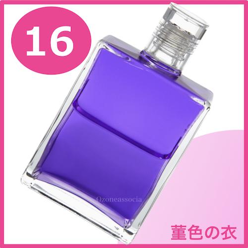 ボトル 50ml 16番  紫のローブ (バイオレット/バイオレット)