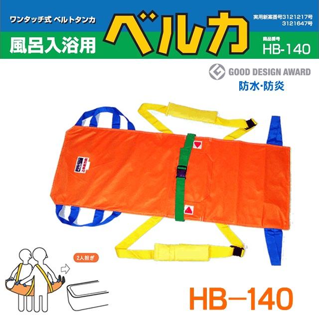 ベルカHB-140 入浴補助用担架・入浴介護用