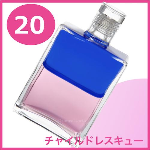 ボトル 50ml 20番  チャイルドレスキュー/スターチャイルド (ブルー/ピンク)