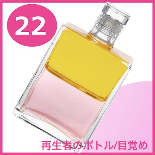 ボトル 50ml 22番  再生者のボトル/目覚め (イエロー/ピンク)