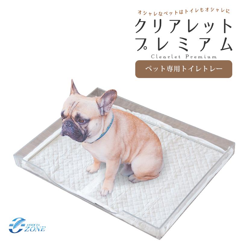 クリアレットプレミアム 犬用トイレトレー&シーツストッパー