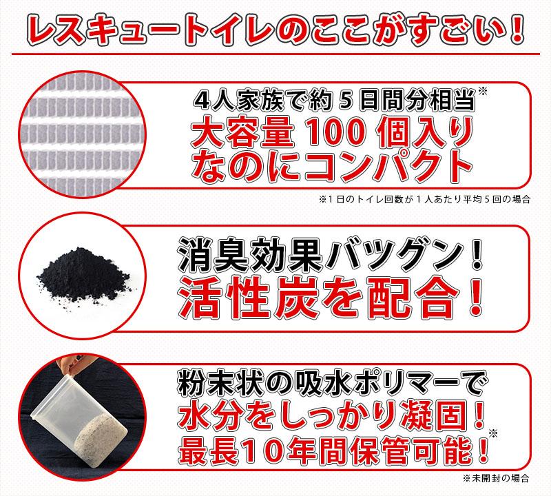 【お得な3個セット】非常用トイレ レスキュートイレ119 凝固剤100個入り×3セット(簡易トイレ凝固剤)