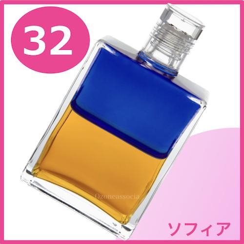ボトル 50ml 32番  ソフィア (ロイヤルブルー/ゴールド)