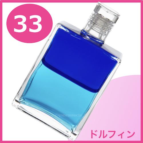 ボトル 50ml 33番  ドルフィンボトル/目的をもった平和 (ロイヤルブルー/ターコイズ)