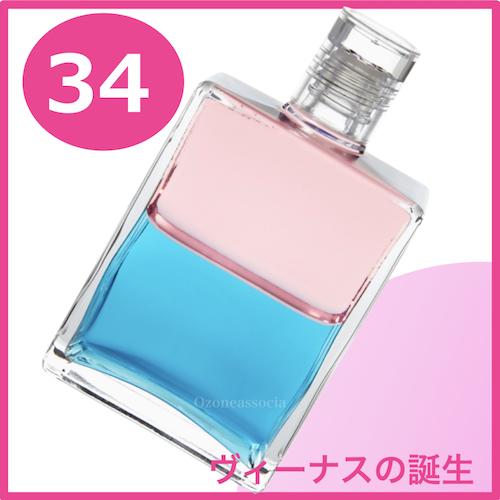 ボトル 50ml 34番  ヴィーナスの誕生 (ピンク/ターコイズ)