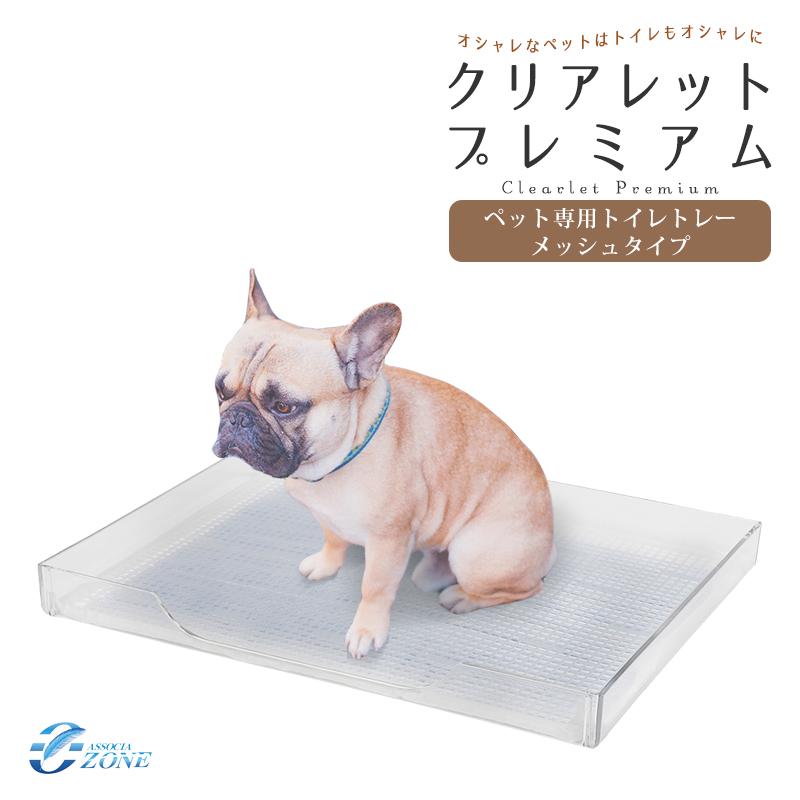【メッシュタイプ】クリアレットプレミアム 犬用トイレトレー&メッシュトレー