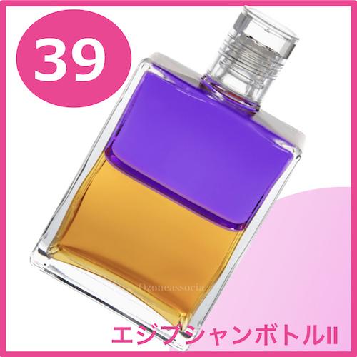 ボトル 50ml 39番  エジプト人のボトル2/操り人形師 (バイオレット/ゴールド)