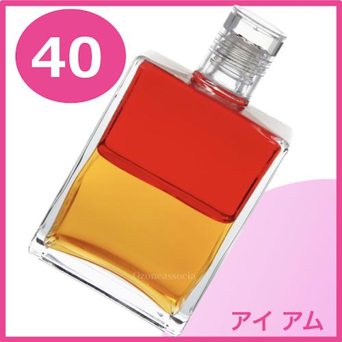 ボトル 50ml 40番  アイアムボトル (レッド/ゴールド)