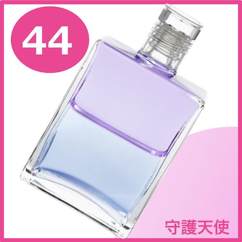 ボトル 50ml 44番  守護天使 (ペールバイオレット/ペールブルー)