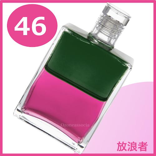 ボトル 50ml 46番  放浪者 (グリーン/マゼンタ)