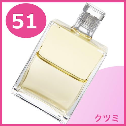ボトル 50ml 51番  クツミ (ペールイエロー/ペールイエロー)