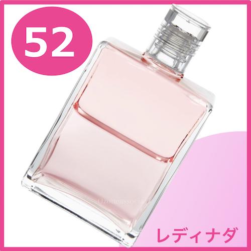 ボトル 50ml 52番  レディナダ (ペールピンク/ペールピンク)