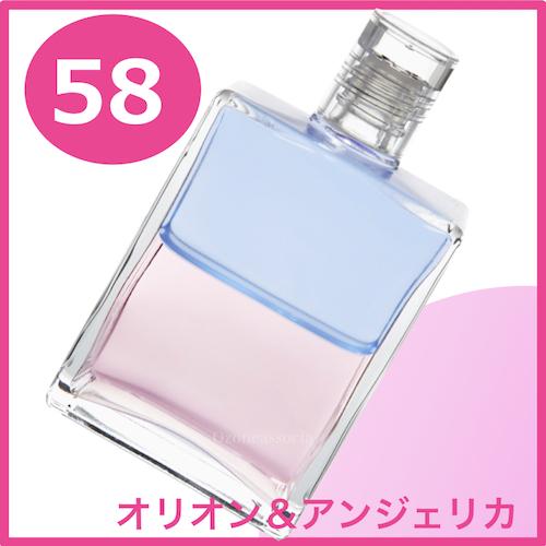 ボトル 50ml 58番  オリオン&アンジェリカ (ペールブルー/ペールピンク)