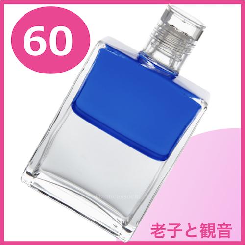 ボトル 50ml 60番  老子と観音 (ブルー/クリアー)
