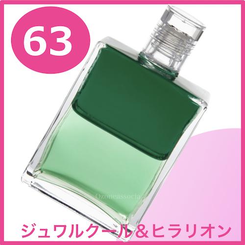 ボトル 50ml 63番  ジュワルクール&ヒラリオン (エメラルドグリーン/ペールグリーン)