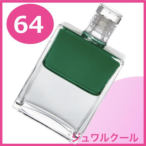 ボトル 50ml 64番  ジュワルクール (エメラルドグリーン/クリアー)
