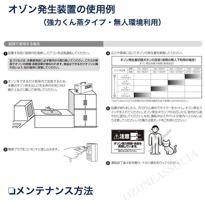 剛腕1000TR GWD-1000TR オゾン発生装置