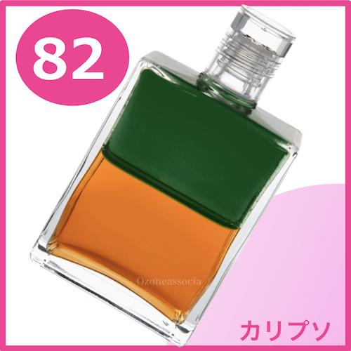 ボトル 50ml 82番  カリプソ (グリーン/オレンジ)