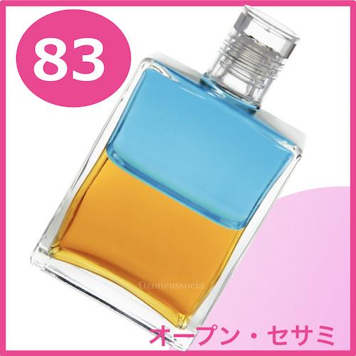 ボトル 50ml 83番  オープン・セサミ 開けゴマ! (ターコイズ/ゴールド)