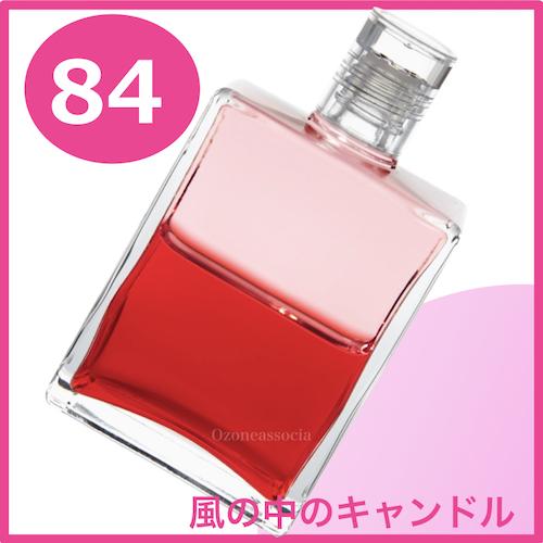 ボトル 50ml 84番  風の中のキャンドル (ピンク/レッド)