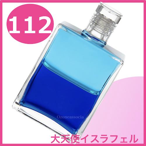ボトル 50ml 112番  大天使イスラフェル (ターコイズ/ミッドトーンロイヤルブルー)