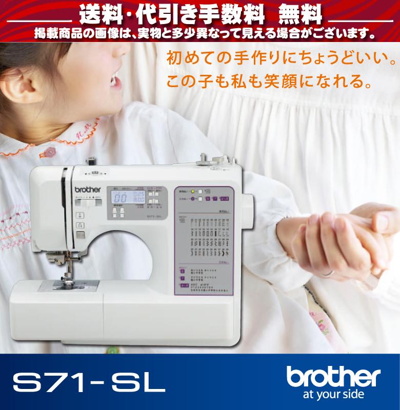【送料無料】【豪華購入特典】文字ステッチ可能!ブラザーコンピューターミシン S71-SL S71SL CPE0001 ミシン 本体 初心者 BR210