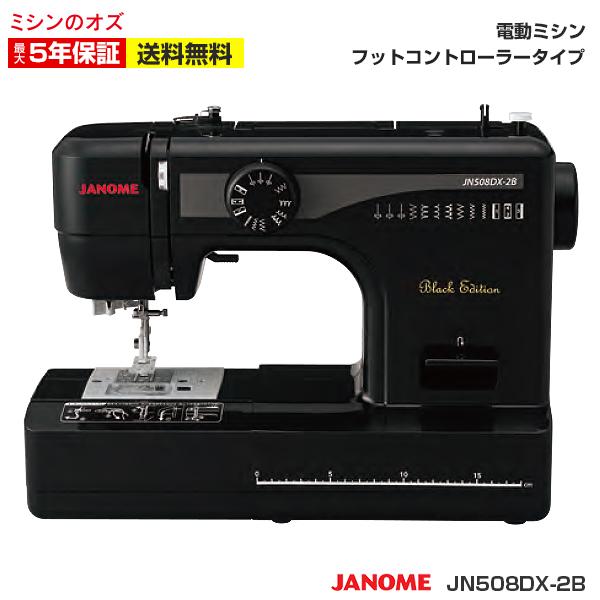 【ポイント10倍!】【送料無料】ジャノメ ニューモデル! JN508DX-2B JN-508DX-2B フットコントローラー付き! ミシン 本体 初心者