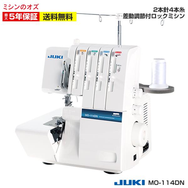 【送料無料】JUKI ロックミシン MO-114DN MO114DN ミシン 本体 初心者