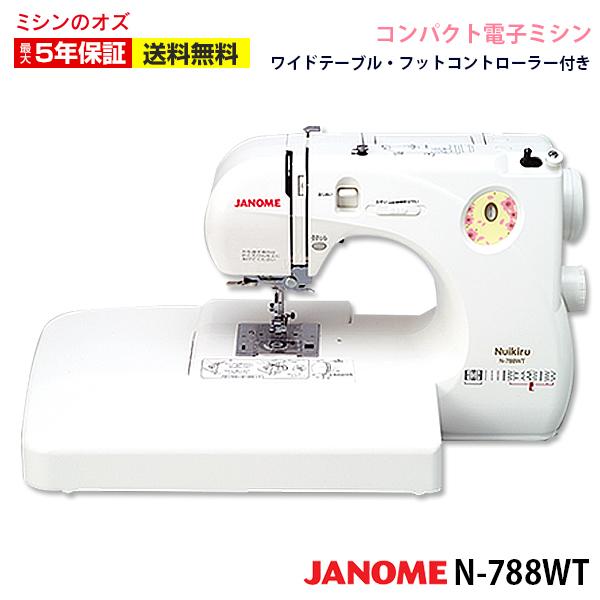 【送料無料】ジャノメ 2WAY電子ミシン 初心者 ミシン 本体 ヌイキル N-788WT N788WT JA094