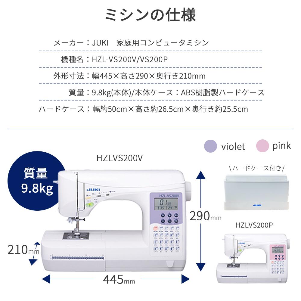 【送料無料】JUKIコンピューターミシン HZL-VS200P/HZL-VS200V [JU057] HZLVS200P HZLVS200V ミシン 本体 初心者