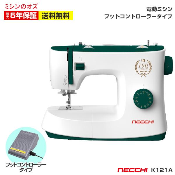【2019年発売!】NECCHI(ネッキ) フットコントローラー付 電動ミシン K121A K-121A ミシン 本体 おしゃれ かわいい イタリア ネッチ
