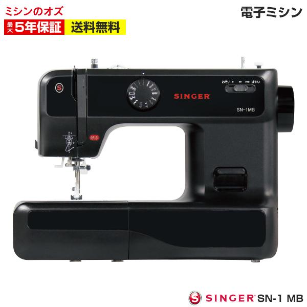 【ポイント20%】シンガー ミシン 本体 初心者 電子ミシン SN-1MB SN1MB 手作りマスク用