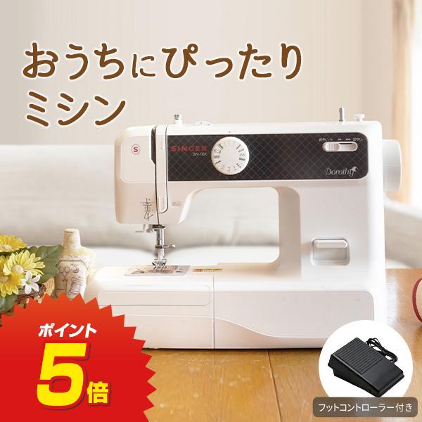 【ポイント10%】 シンガー ミシン 本体 初心者 電子ミシン SN-1BK SN1BK 手作りマスク用