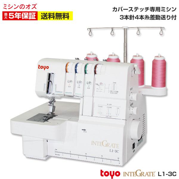 【送料無料】サブテンション機能付きカバーステッチミシン インテグレート L1-3C L13C INTEGRATE ミシン 本体 初心者