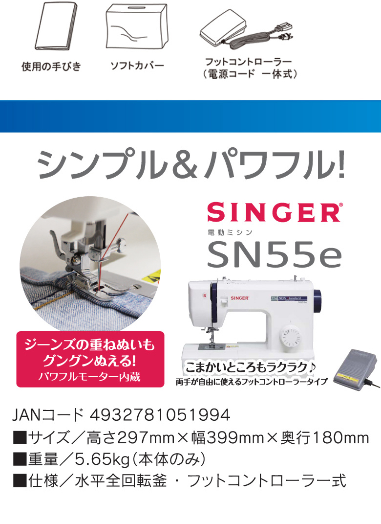 【送料無料】シンガー SN55e SN-55e パワフル電動ミシン ミシン 本体 初心者 SI063