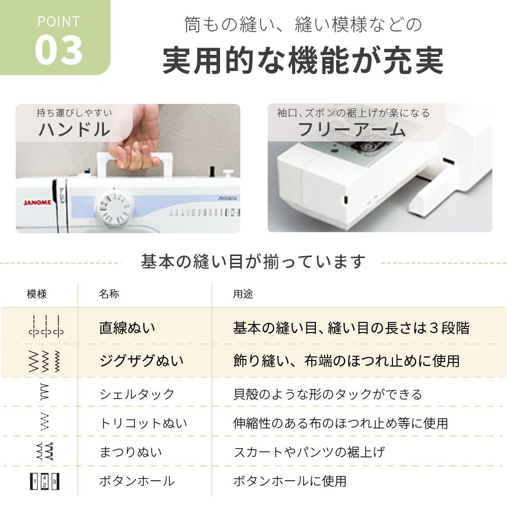 【ポイント10倍!】【送料無料】ジャノメ ニューモデル! JN508DX/PJ-100 JN-508DX PJ100 フットコントローラー付き! ミシン 本体 初心者