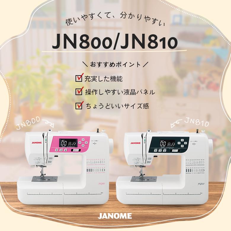 【下取り対応】【ポイント10倍!】【送料無料】選べる2色!ジャノメコンピュータミシン JN-800/JN-810/JN-1100 JN800 JN810 JN1100 自動糸切り機能付き!ワイドテーブル付き! ミシン 本体 初心者 自動糸調子
