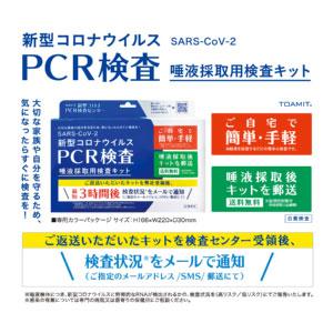 PCR検査 唾液採取用検査キット