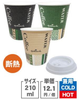 断熱エンボスカップ HM カフェ 210ml 3柄アソート