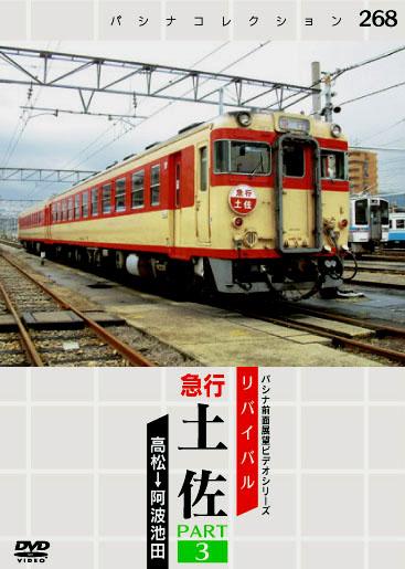 キハ58系シリーズ セット5
