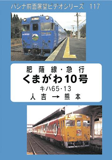 キハ58系シリーズ セット3