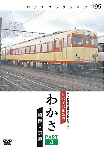 キハ58系シリーズ セット2